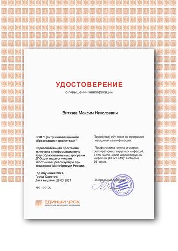 Certificate26.03.png