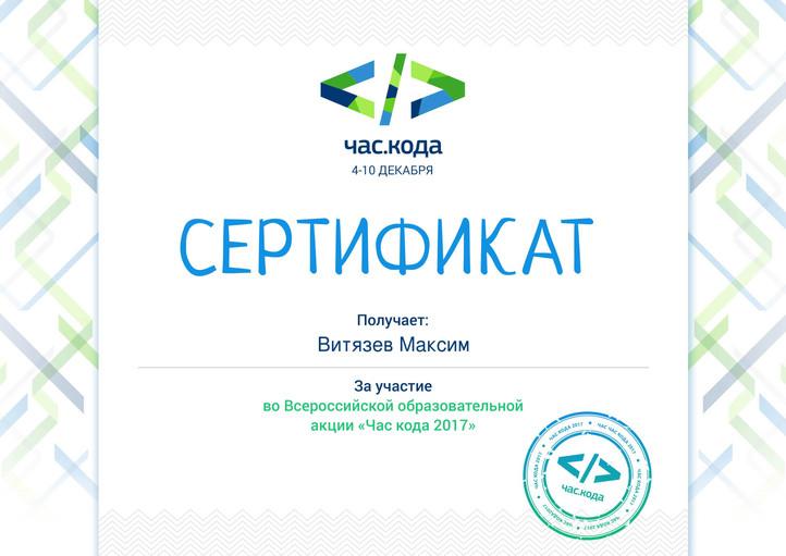 Vitiaziev_Maksim.jpg