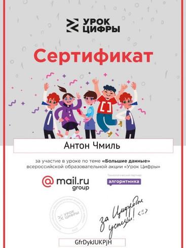 p902_sertifikavyiv-2-_01.jpg