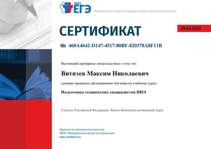 Подготовка_технических_специалистов_ППЭ_