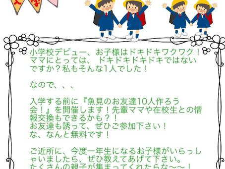 魚見町の新一年生集まれ!!
