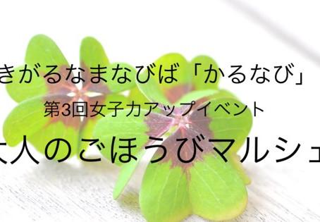 🌸春休み企画🌸女子力アップイベント開催
