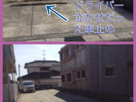 駐車場快適に変身!!