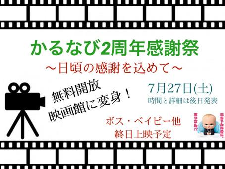 7/27 無料映画上映会