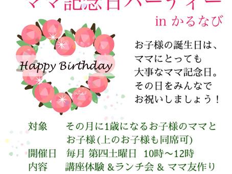ママ記念日パーティー