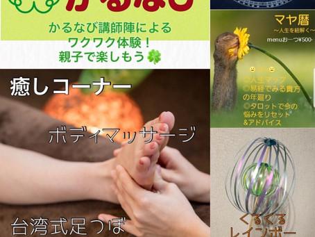 11月10日 東谷山小バザー 出店内容発表✨