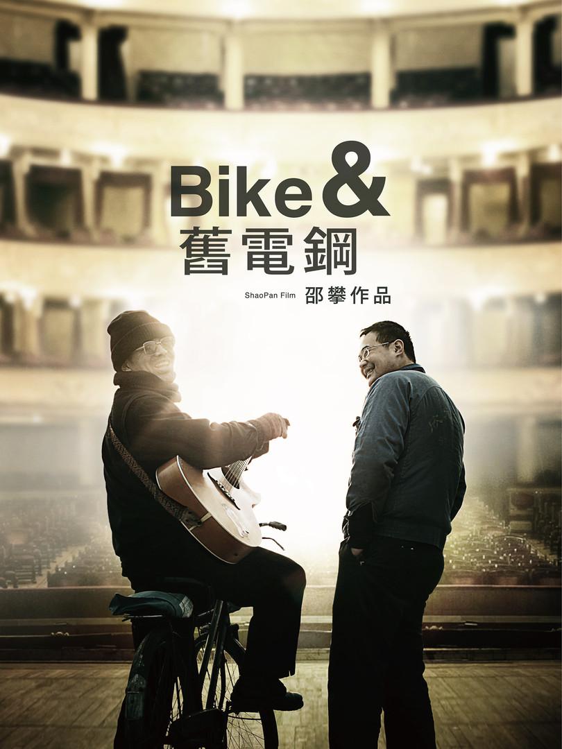 Bike与旧电钢海报2.jpg