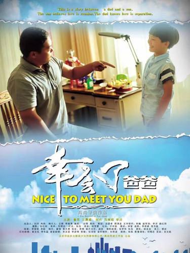 nice-meeting-you-dad.jpg