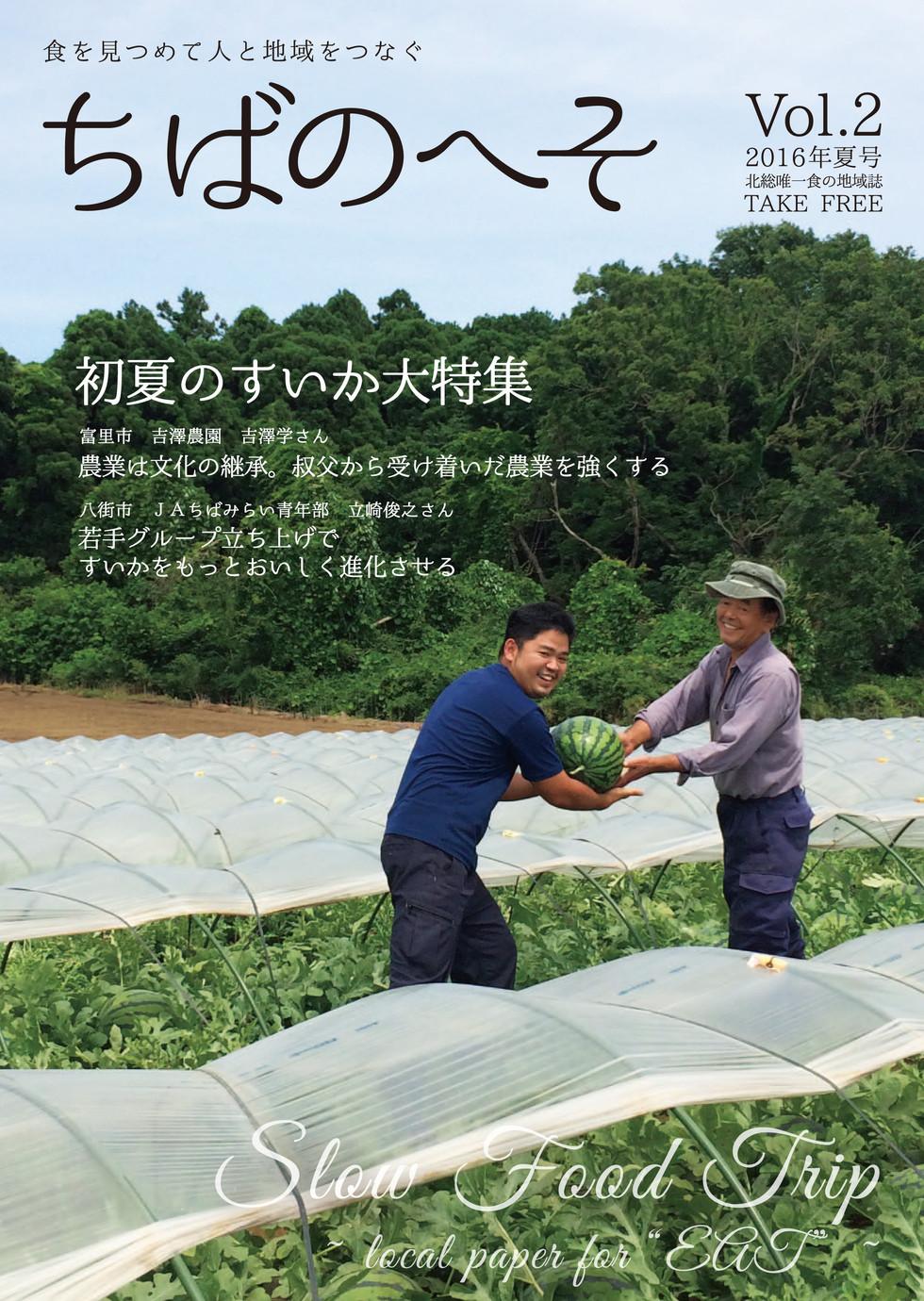 すいか号 Vol.2