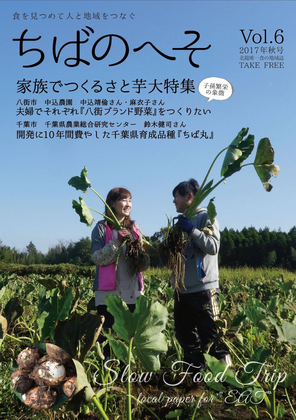 さと芋号 Vol.6