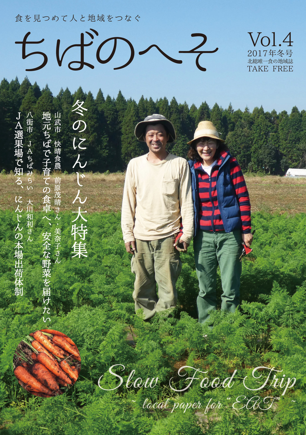 にんじん号 Vol.4