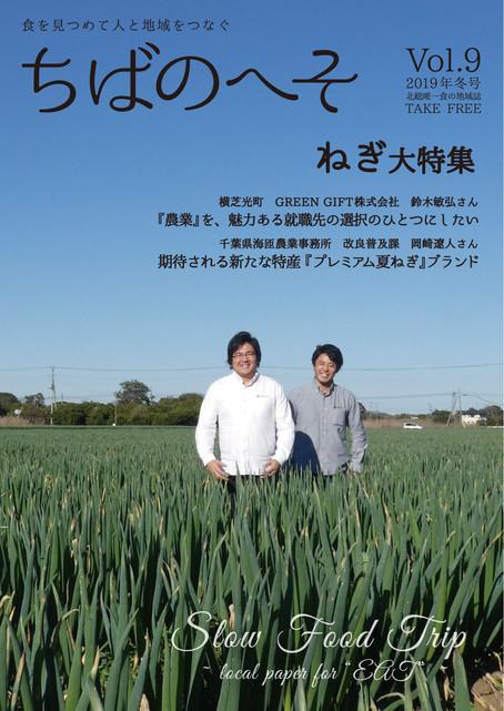 ねぎ号 Vol.9