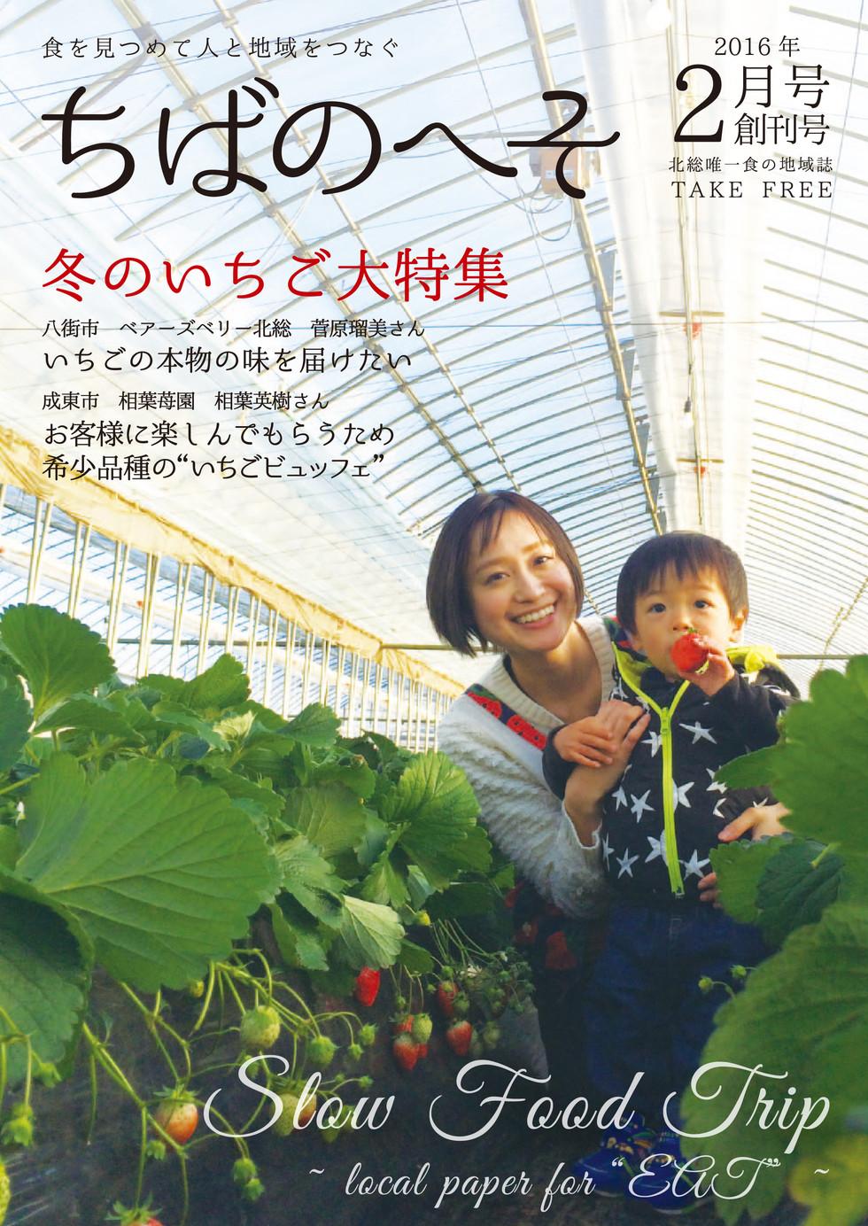 いちご号 Vol.1