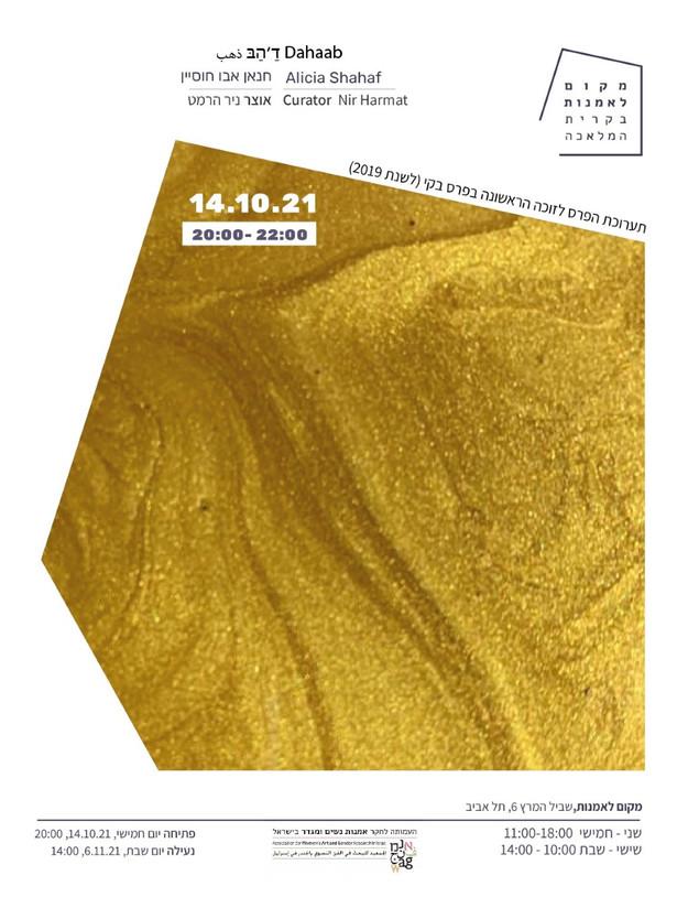 הזמנה לתערוכה חנאן14.10.2021.jpg