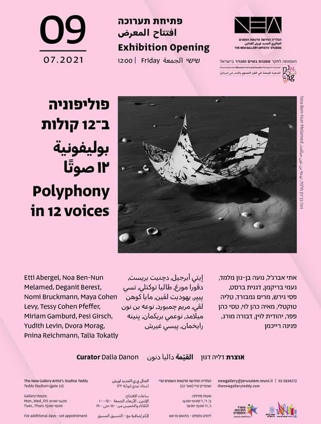 פוליפוניה ב־12 קולות אוצרת: דליה דנון  הגלריה החדשה סדנאות האמנים טדי איצטדיון טדי (שער 22)