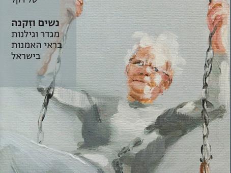 נשים וזקנה: מגדר וגילנות בראי האמנות הישראלית | ספרה החדש של ד״ר טל דקל