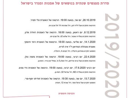 סדרת מפגשים שנתית 2019-2010
