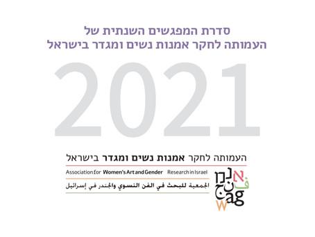 סדרת המפגשי העמותה לשנת 2021!