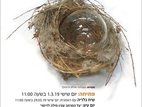 יום ששי 1.3.19 בגלריה בית חנקין  בכפר יהושע