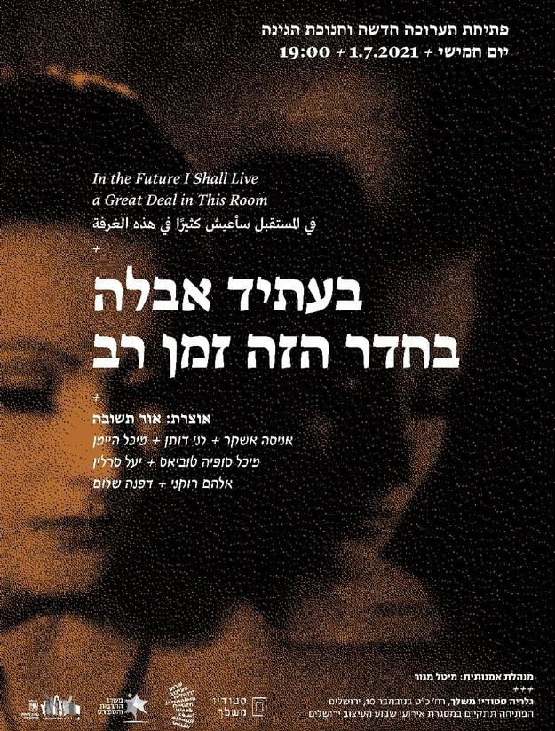 בעתיד אבלה בחדר הזה זמן רב אוצרת: אור תשובה  גלריה סטודיו משלך רח׳ כ״ט בנובמבר 10, ירושלים