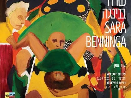 שרה בנינגה - תערוכה חדשה