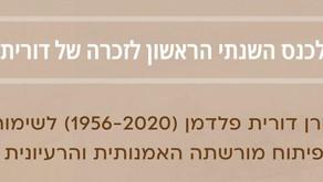 כנס הראשון לזכרה של דורית פלדמן ז״ל