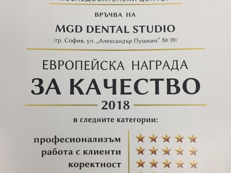 Спечелихме награда за качество !