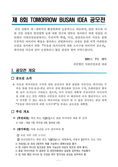01.공모전공고문(게시용)_1.png