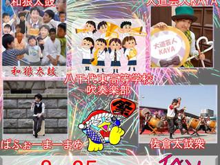 『MEGAドン・キホーテ八千代16号バイパス縁日&イベント祭り』にて演奏させていただきます(≧▽≦)
