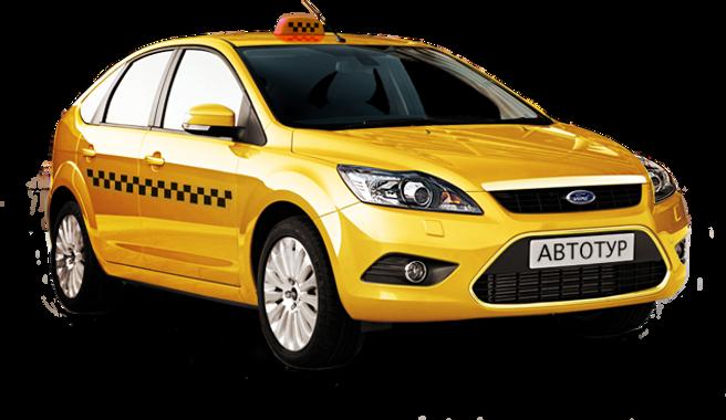 горячий ключ такси