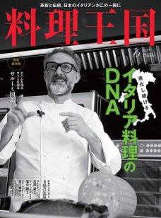 『料理王国』2017年6月号