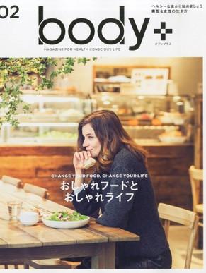 『body+』 2015 FEBRUARY