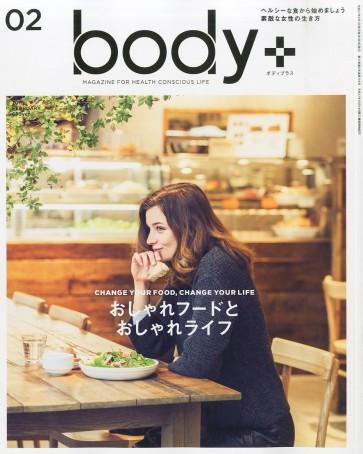body+2月号.jpg