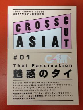 「CROSSCUT ASIA」#01 魅惑のタイ