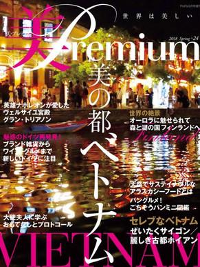 『美Premium 2018 Spring』