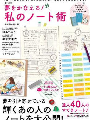 『夢をかなえる!私のノート術』