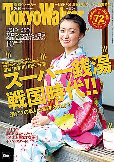 東京ウォーカー 2015 No.2