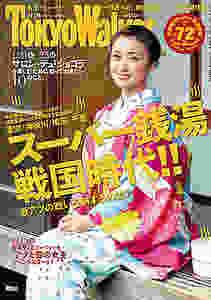 TokyoWalker 2015No.2.jpg