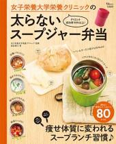 『女子栄養大学栄養クリニックの太らないスープジャー弁当』