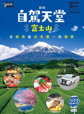 『ドライブ天国 静岡』2018~2019年版