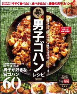 『筋肉料理人の男子ゴハンレシピ』