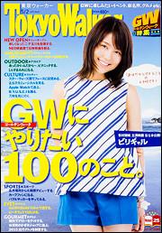 東京ウォーカー 2015 No.8