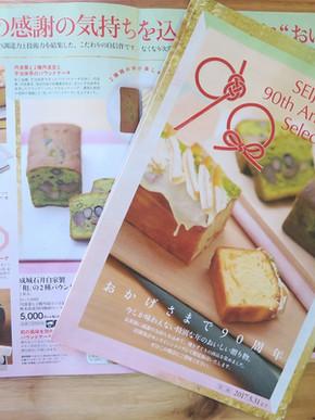 SEIJOISHII 90th Anniversary Selection