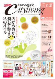 Cityliving東京版  2014年11月21日号