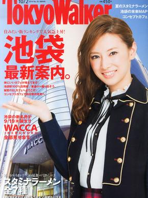 東京ウォーカー2014 No16