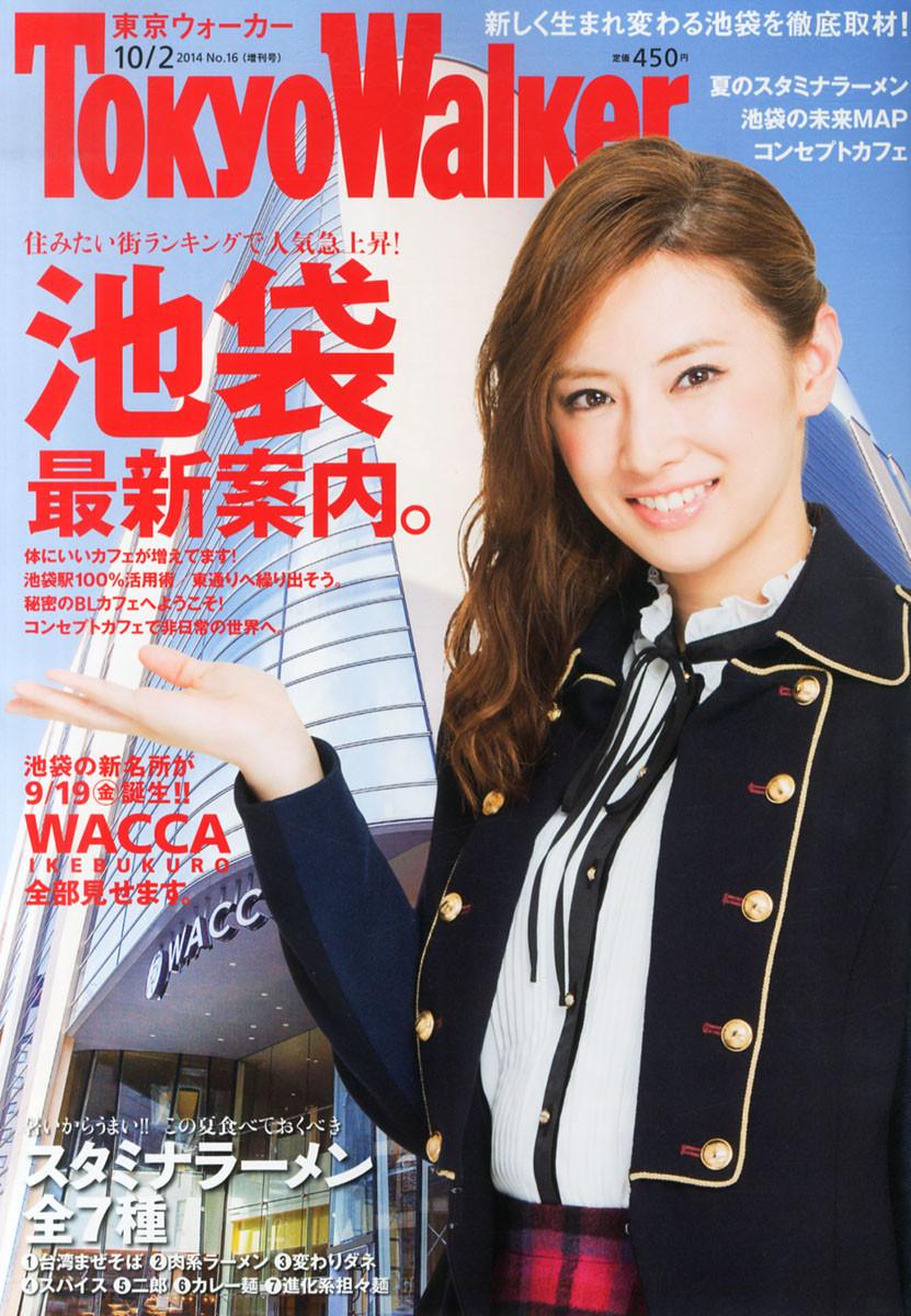 TokyoWalker2014_16.jpg
