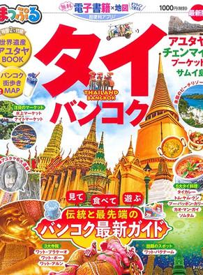 『まっぷる タイ・バンコク』