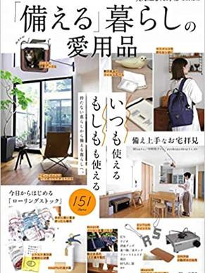 大人のおしゃれ手帖特別編集 「備える」暮らしの愛用品