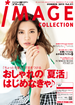 IMAGE COLLECTION SUMMER 2015 VOL.91