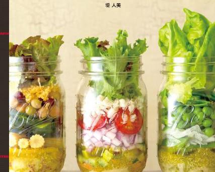 『作りおきジャーサラダ』